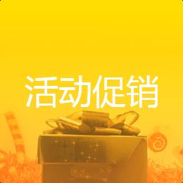 热门节日活动必备